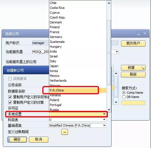 SAP系統創建新公司界面