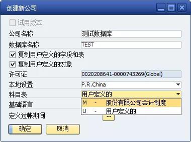 SAP操作界面