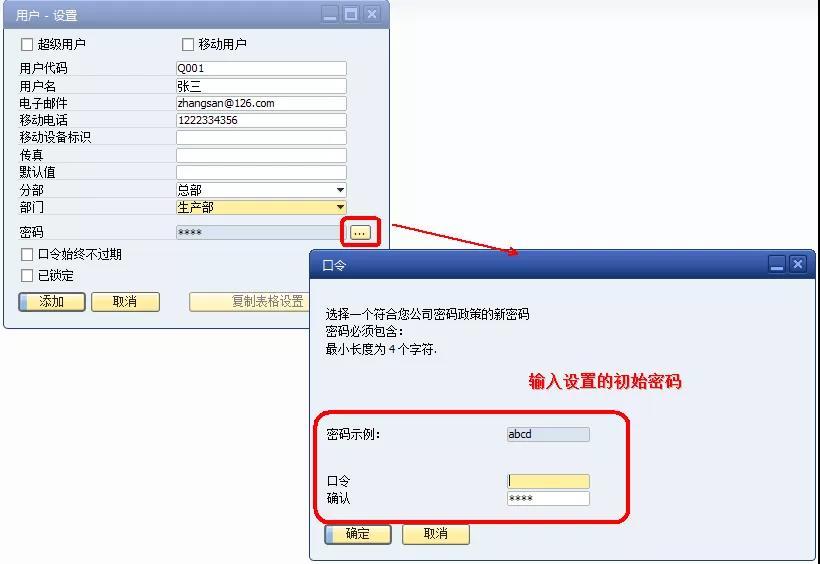 SAP操作系統