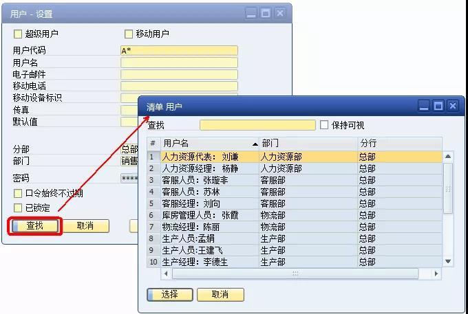 SBO清單用戶操作界面