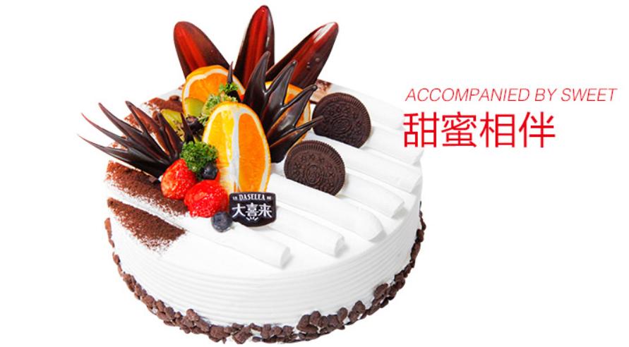 大喜来蛋糕SAP烘焙成功案例